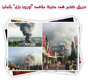 """حريق ضخم فى مدينة ملاهى """"أوروبا بارك"""" بألمانيا"""