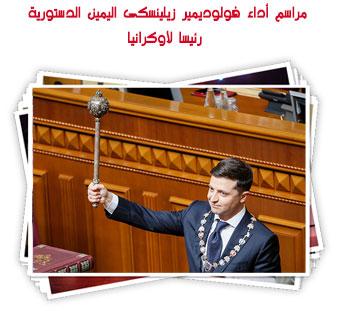 مراسم أداء فولوديمير زيلينسكى اليمين الدستورية رئيسا لأوكرانيا