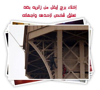 إخلاء برج إيفل من زائريه بعد تسلق شخص لإحدى واجهاته