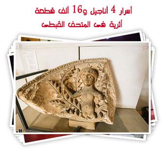 المتحف القبطى