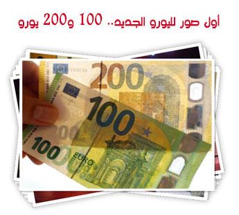 اليورو الجديد