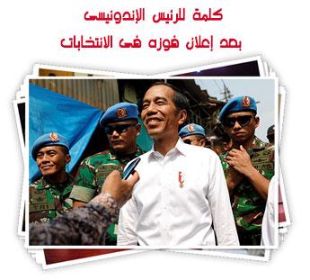كلمة للرئيس الإندونيسى بعد إعلان فوزه فى الانتخابات