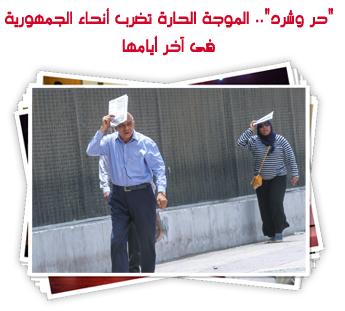 """""""حر وشرد"""".. الموجة الحارة تضرب أنحاء الجمهورية فى آخر أيامها"""