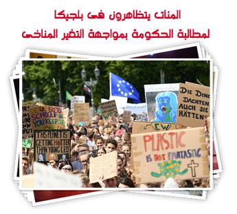 المئات يتظاهرون فى بلجيكا لمطالبة الحكومة بمواجهة التغير المناخى