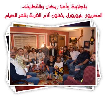 بالجلابية وأهلا رمضان والقطايف.. المصريون بنيويورك يقتلون آلام الغربة بشهر الصيام