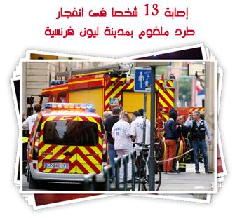 إصابة 13 شخصا فى انفجار طرد ملغوم بمدينة ليون فرنسية
