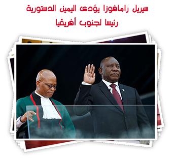 سيريل رامافوزا يؤدى اليمين الدستورية رئيسا لجنوب أفريقيا