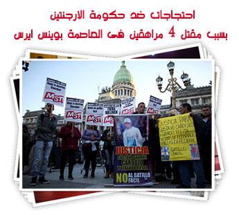احتجاجات ضد حكومة الارجنتين بسبب مقتل 4 مراهقين فى العاصمة بوينس ايرس