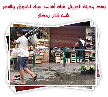 وسط مدينة العريش قبلة أهالى سيناء للتسوق والسهر فى شهر رمضان