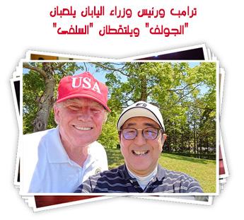 """ترامب ورئيس وزراء اليابان يلعبان """"الجولف"""" ويلتقطان """"السلفى"""""""