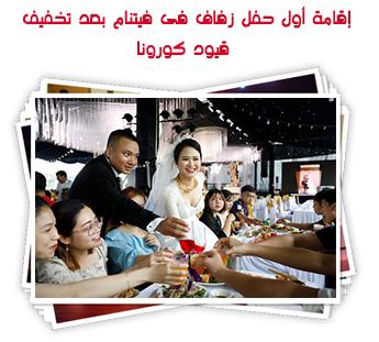 إقامة أول حفل زفاف فى فيتنام بعد تخفيف قيود كورونا