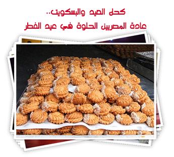 كحك العيد والبسكويت.. عادة المصريين الحلوة في عيد الفطر.. ألبوم صور