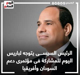 الرئيس السيسى يتوجه لباريس اليوم للمشاركة فى مؤتمرى دعم السودان وأفريقيا