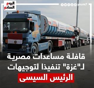 مصر تنصر فلسطين.. إجراءات شاملة لدعم الأشقاء