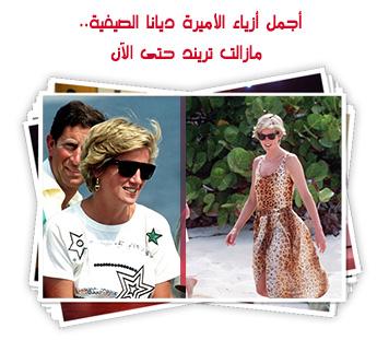 أجمل أزياء الأميرة ديانا الصيفية.. مازالت تريند حتى الآن