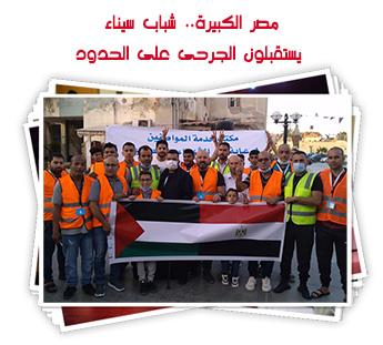مصر الكبيرة.. شباب سيناء يستقبلون الجرحى على الحدود