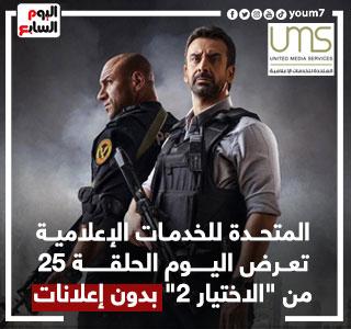 """المتحدة للخدمات الإعلامية تعرض اليوم الحلقة 25 من """"الاختيار 2"""" بدون إعلانات"""
