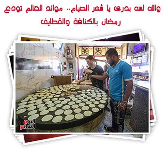 والله لسه بدرى يا شهر الصيام.. موائد العالم تودع رمضان بالكنافة والقطايف