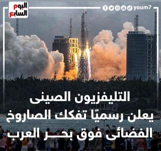 التليفزيون الصينى يعلن رسميًا تفكك الصاروخ الفضائى فوق بحر العرب