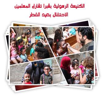 الكنيسة الرسولية بشبرا تشارك المسلمين الاحتفال بعيد الفطر