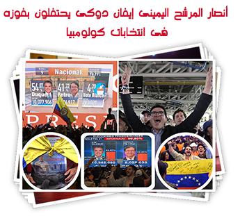 أنصار المرشح اليمينى إيفان دوكى يحتفلون بفوزه فى انتخابات كولومبيا