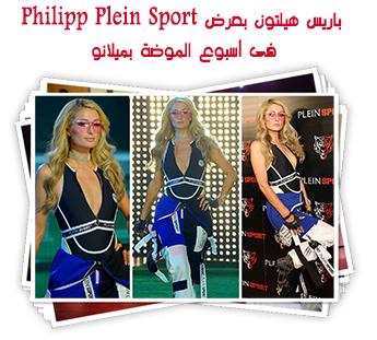 باريس هيلتون بعرض Philipp Plein Sport فى أسبوع الموضة بميلانو