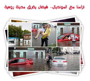 تزامنا مع المونديال.. فيضان يغرق مدينة روسية