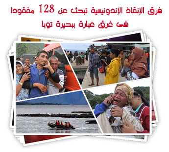 فرق الإنقاذ الإندونيسية تبحث عن 128 مفقودا فى غرق عبارة ببحيرة توبا