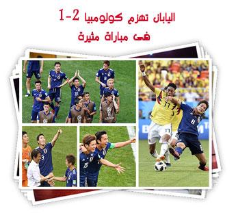 اليابان تهزم كولومبيا 2 -1 فى مباراة مثيرة