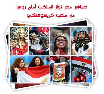 جماهير مصر تؤاز المنتخب أمام روسيا من ملعب كريستوفسكي