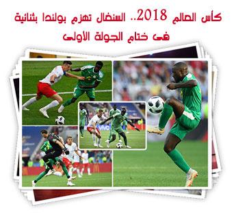 كأس العالم 2018.. السنغال تهزم بولندا بثنائية فى ختام الجولة الأولى