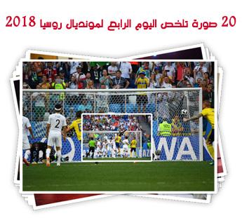 20 صورة تلخص اليوم الرابع لمونديال روسيا 2018