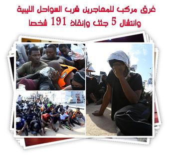 غرق مركب للمهاجرين قرب السواحل الليبية وانتشال 5 جثث وإنقاذ 191 شخصا