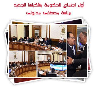 أول اجتماع للحكومة بتشكيلها الجديد برئاسة مصطفى مدبولى