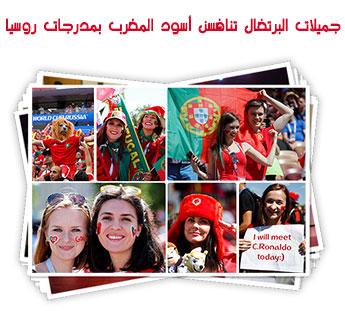 جميلات البرتغال تنافسن أسود المغرب بمدرجات روسيا