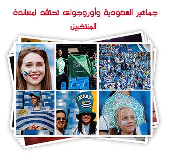 جماهير السعودية وأوروجواى تحتشد لمساندة المنتخبين