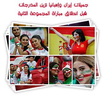 جميلات إيران وإسبانيا تزين المدرجات قبل انطلاق مباراة المجموعة الثانية