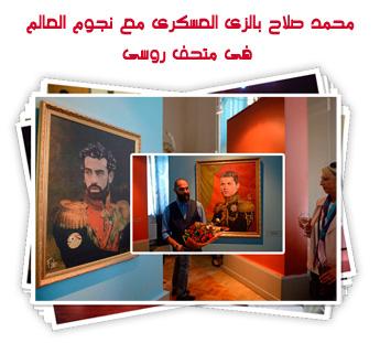 محمد صلاح بالزى العسكرى مع نجوم العالم فى متحف روسى
