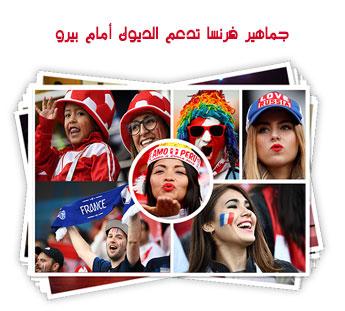 جماهير فرنسا تدعم الديوك أمام بيرو