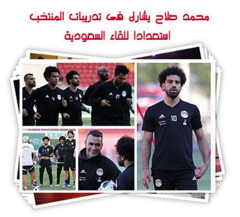 محمد صلاح يشارك فى تدريبات المنتخب استعدادا للقاء السعودية
