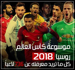 موسوعة كأس العالم روسيا 2018
