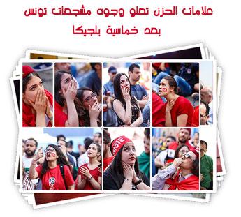 علامات الحزن تعلو وجوه مشجعات تونس بعد خماسية بلجيكا