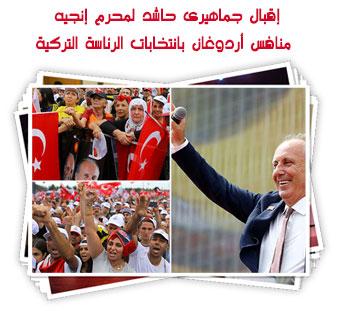 إقبال جماهيرى حاشد لمحرم إنجيه منافس أردوغان بانتخابات الرئاسة التركية