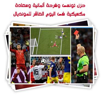 حزن تونسى وفرحة ألمانية وسعادة
