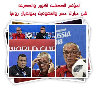 المؤتمر الصحفى لكوبر والحضرى قبل مباراة مصر والسعودية بمونديال روسيا