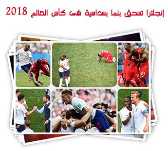 إنجلترا تسحق بنما بسداسية فى كأس العالم 2018