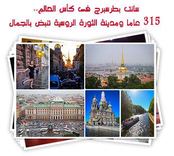 سانت بطرسبرج فى كأس العالم.. 315 عاما ومدينة الثورة الروسية تنبض بالجمال