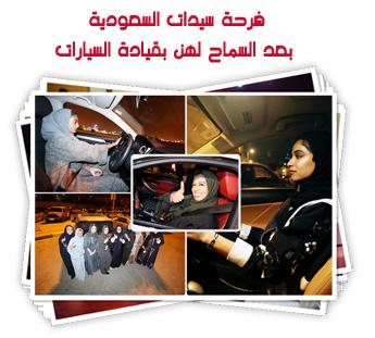 فرحة سيدات السعودية بعد السماح لهن بقيادة السيارات