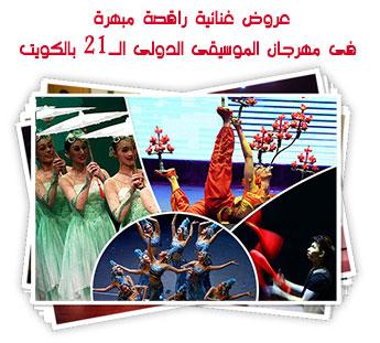 عروض غنائية راقصة مبهرة فى مهرجان الموسيقى الدولى الـ21 بالكويت
