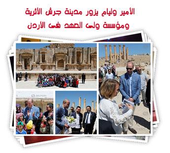 الأمير وليام يزور مدينة جرش الأثرية ومؤسسة ولى العهد فى الأردن